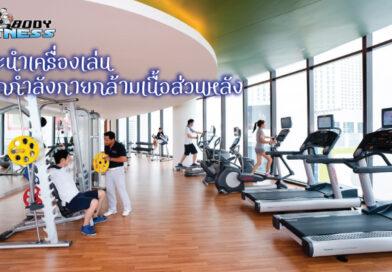 แนะนำเครื่องเล่น ออกกำลังกายกล้ามเนื้อส่วนหลัง